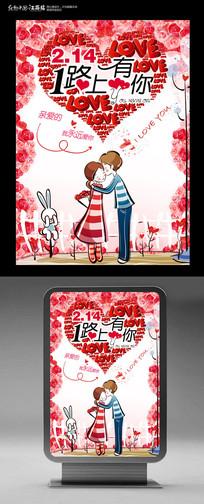 手绘粉色玫瑰情人节海报设计 PSD