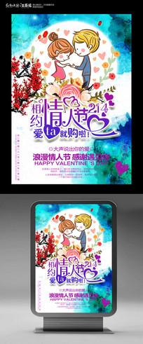 水彩唯美情人节海报设计 PSD