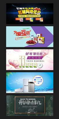 淘宝食品时尚海报
