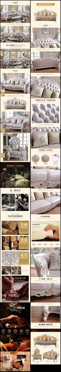 淘宝天猫欧式美式沙发详情页