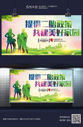 提倡二胎政策共建美好家园宣传海报