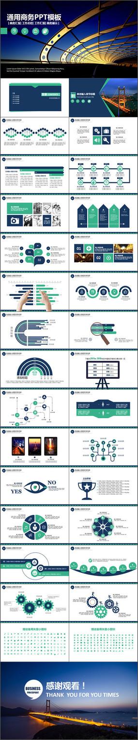 项目融资创业计划公司介绍商务演示PPT模板