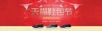 鞋包节活动促销海报模板