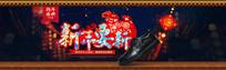 新年皮鞋banner设计