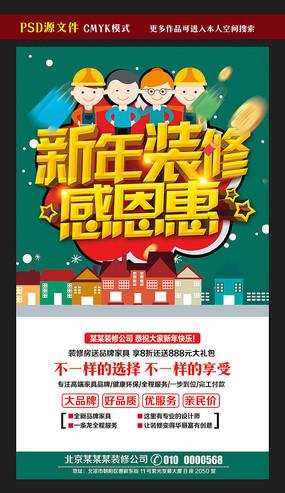 新年装修感恩促销活动海报