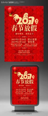 喜庆春节放假通知海报设计