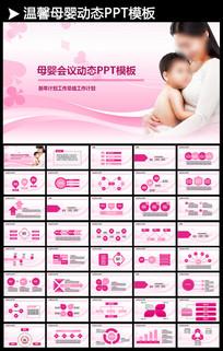 孕妇婴儿用品宝宝幼儿育儿母婴PPT模板