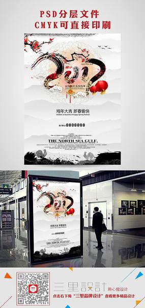 中国风2017新年海报设计