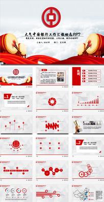 中国红大气中国银行PPT动态模版