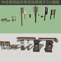 中式景观指示牌告知牌垃圾桶SU模型
