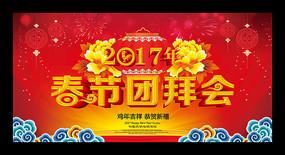 2017春节团拜会展板