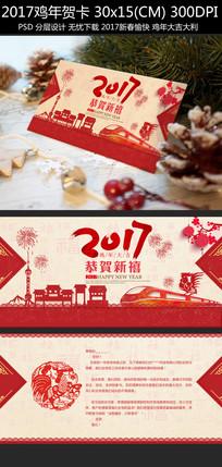 2017剪纸风鸡年贺卡