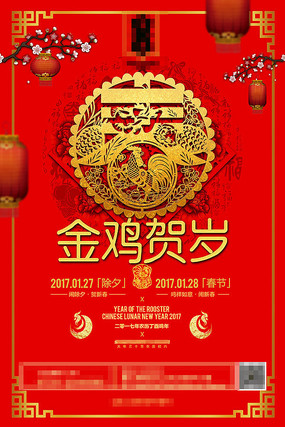 2017鸡年春节海报设计