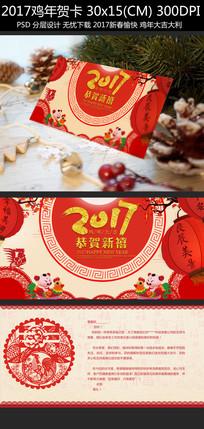 2017鸡年春节贺卡模板