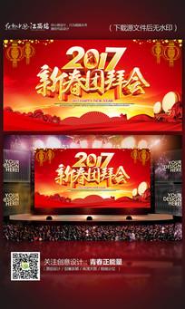 2017鸡年企业新春团拜会晚会舞台背景设计
