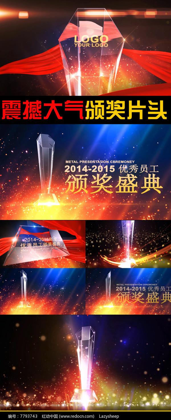 2017年度颁奖视频片头图片