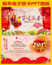 2017年新年金鸡贺岁春节电子贺卡PPT模板