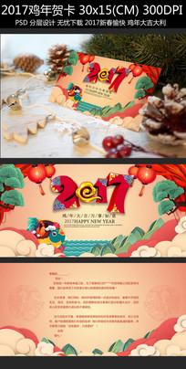2017新年贺卡设计模板