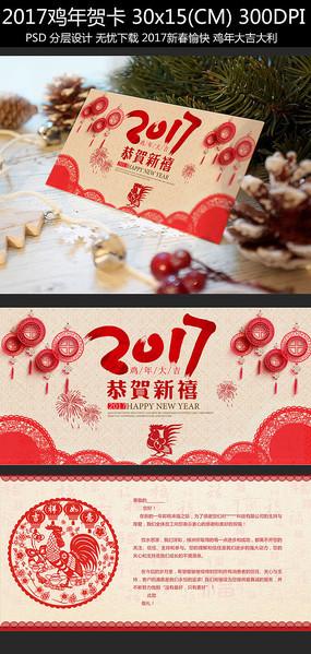 2017中国风鸡年贺卡模板