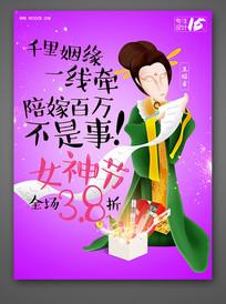 貂蝉三八女神节海报