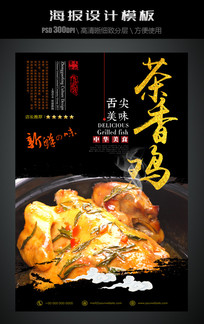 茶香鸡中国风饮食海报
