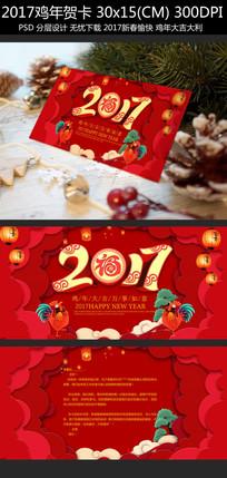创意2017鸡年贺卡模板
