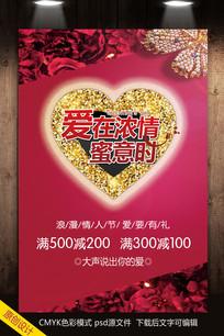 创意简约玫瑰情人节海报设计