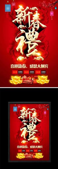 2017鸡舞新春促销海报