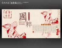 创意中国传统艺术瑰宝京剧海报