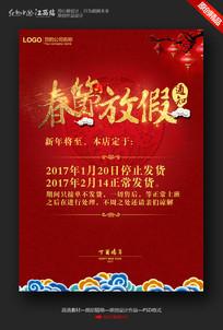春节放假通知宣传海报