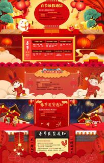 春节手绘发货放假通知公告
