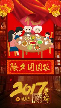 春节中国风除夕团圆饭宣传海报