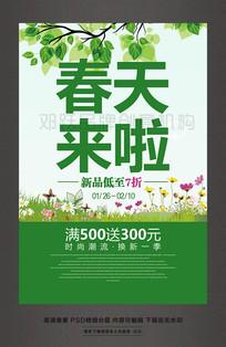 春天来啦初春上新春装促销活动宣传海报