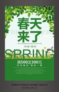 春天来了初春上新春装上市新品上市宣传海报