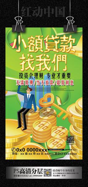 贷款商业投资海报