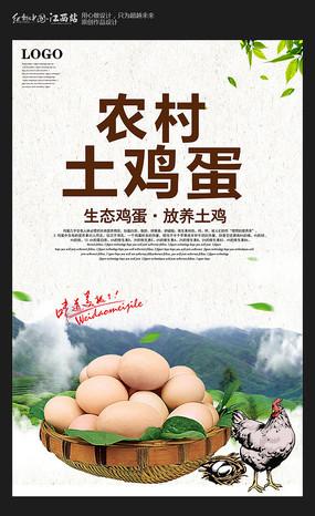 大气农村土鸡蛋宣传海报