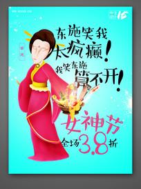 东施三八女神节海报