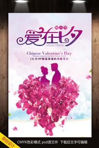 粉色浪漫七夕情人节宣传海报