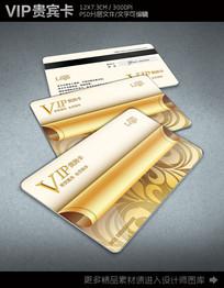 高档VIP贵宾卡会员卡