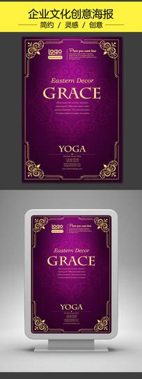 高贵紫色欧式品牌PSD海报