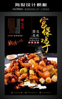 宫保鸡丁中国风饮食海报