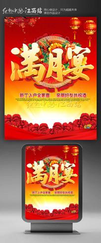 红色喜庆满月宴宝宝满月海报