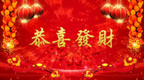 猴年春节联欢晚会恭喜发财视频