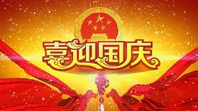 建国周年喜迎国庆视频