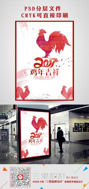 简洁创意2017鸡年海报设计