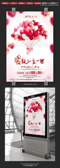 简洁创意爱情气球情人节商城促销海报