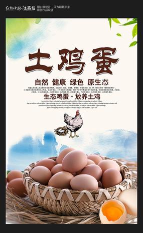 简约土鸡蛋宣传海报