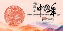 简约中国风新年促销海报