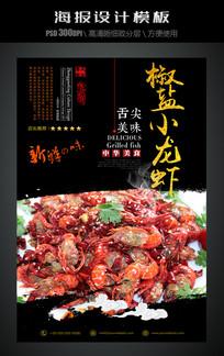 椒盐小龙虾中国风美食海报