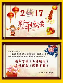 鸡年2017新年快乐商务合作祝福PPT素材